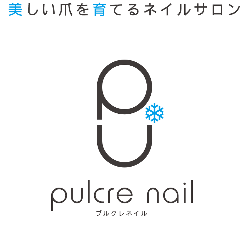 pulcre nail(プルクレネイル)